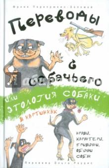 Перехрюкин-Заломай Фрэнк Переводы с собачьего, или Этология собаки в картинках