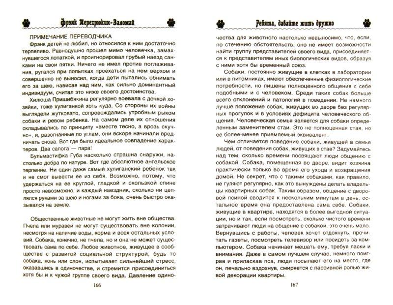 Иллюстрация 1 из 3 для Переводы с собачьего, или Этология собаки в картинках - Фрэнк Перехрюкин-Заломай   Лабиринт - книги. Источник: Лабиринт