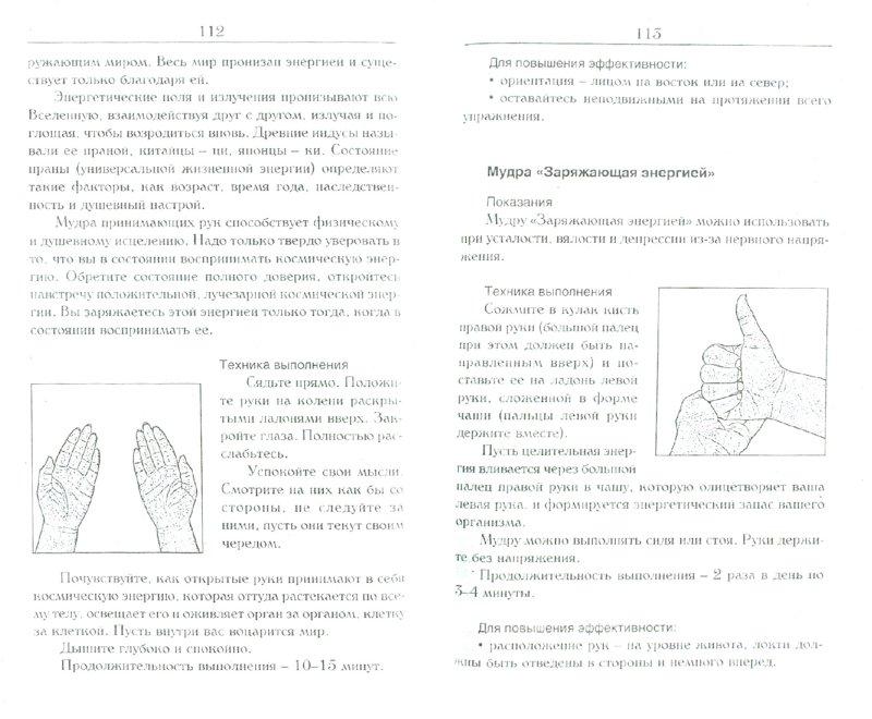 Иллюстрация 1 из 11 для Йога для пальцев. Исцеляющие мудры | Лабиринт - книги. Источник: Лабиринт