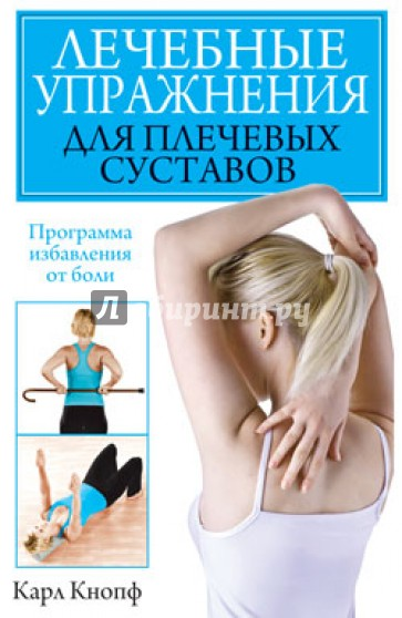 лечебная гимнастика суставов артрит артроз
