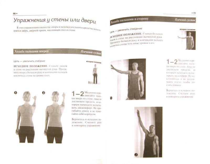 Иллюстрация 1 из 27 для Лечебные упражнения для плечевых суставов. Программа избавления от боли - Карл Кнопф | Лабиринт - книги. Источник: Лабиринт