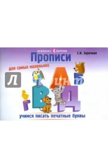 Заречная Светлана Ивановна Прописи для самых маленьких. Учимся писать печатные буквы