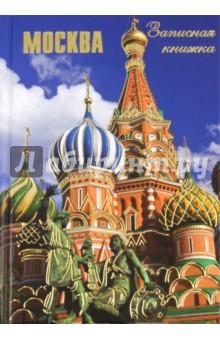 """Записная книжка """"Москва"""" (24404)"""