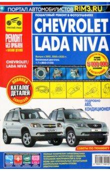 скачать Chevrolet Niva. руководство по эксплуатации - фото 4
