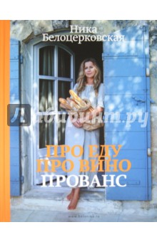 Белоцерковская Ника Про еду, про вино, Прованс (с автографом)