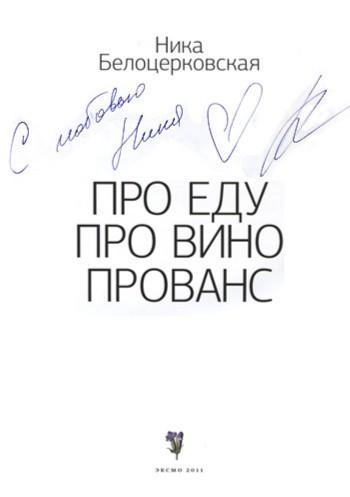 Иллюстрация 1 из 6 для Про еду, про вино, Прованс (с автографом) - Ника Белоцерковская | Лабиринт - книги. Источник: Лабиринт