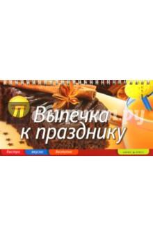 Анисина Елена Викторовна Выпечка к празднику