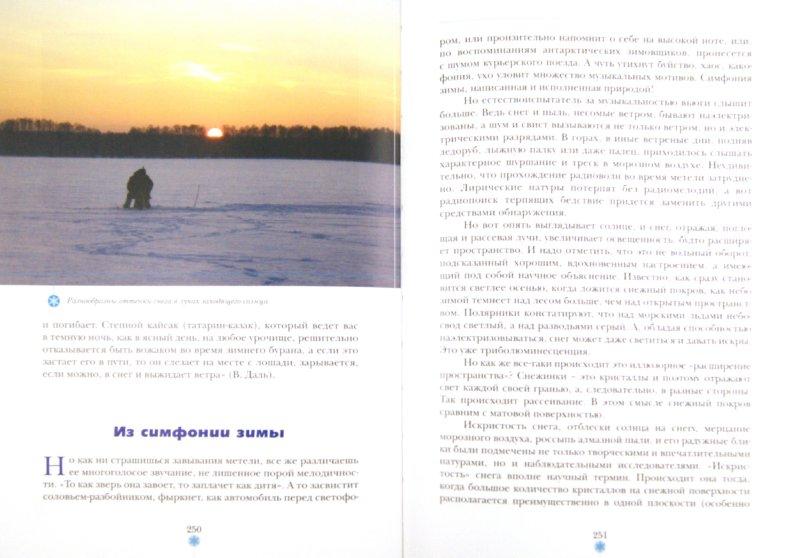 Иллюстрация 1 из 7 для Сверкающий мир снега и льда. Занимательная гляциология - Юрий Супруненко   Лабиринт - книги. Источник: Лабиринт