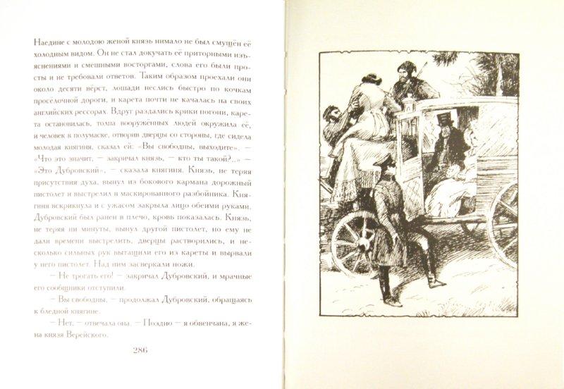 Иллюстрация 1 из 41 для Проза - Александр Пушкин   Лабиринт - книги. Источник: Лабиринт