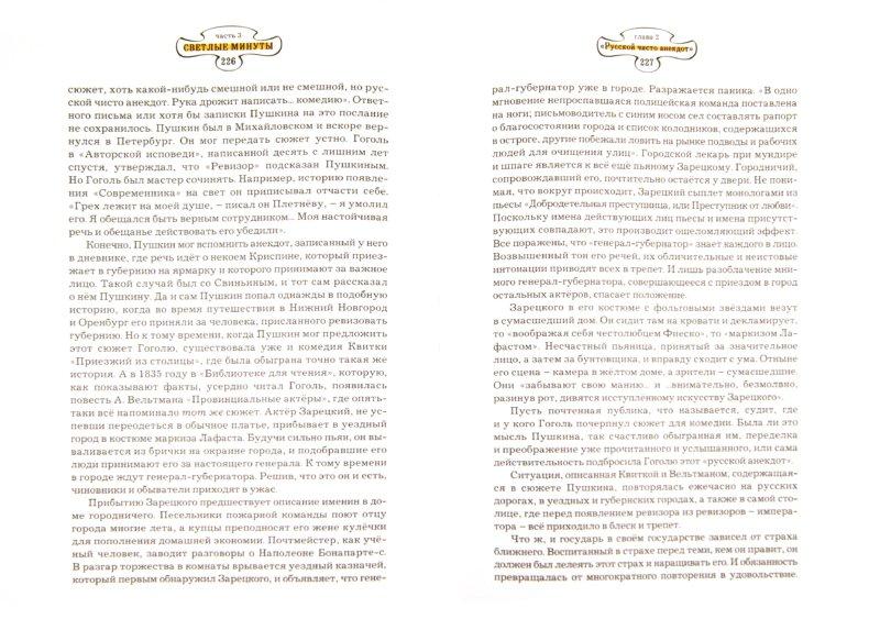 Иллюстрация 1 из 9 для Гоголь - Игорь Золотусский   Лабиринт - книги. Источник: Лабиринт