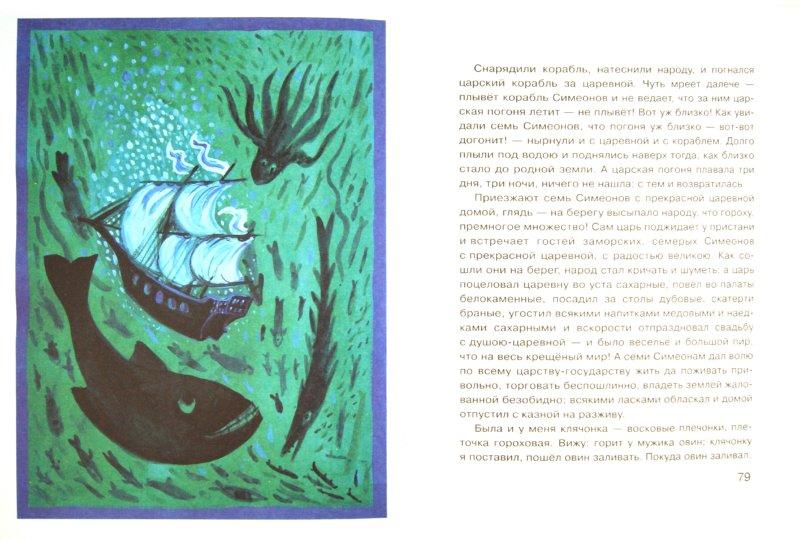 Иллюстрация 1 из 45 для Марья Моревна. Русские народные сказки из собрания А.Н. Афанасьева | Лабиринт - книги. Источник: Лабиринт