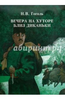 Гоголь Николай Васильевич Вечера на хуторе близ Диканьки