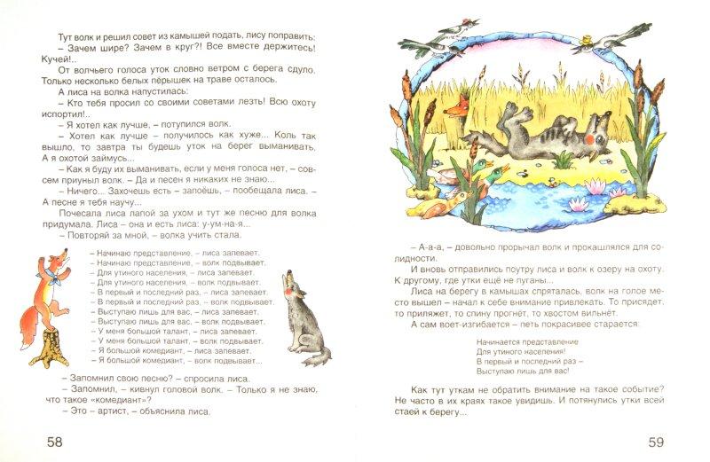 Иллюстрация 1 из 69 для Летучая корова - Иван Бурсов | Лабиринт - книги. Источник: Лабиринт
