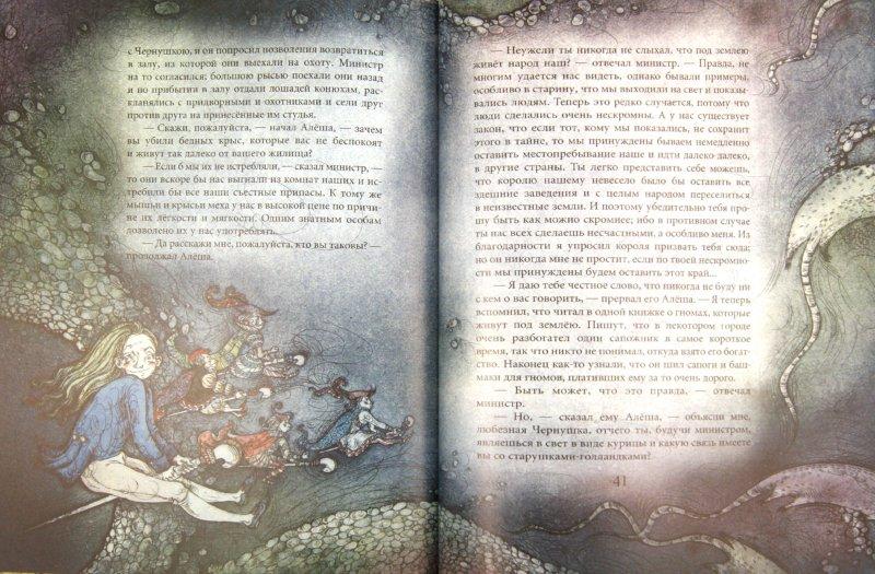 Иллюстрация 1 из 46 для Чёрная курица, или  подземные жители - Антоний Погорельский   Лабиринт - книги. Источник: Лабиринт