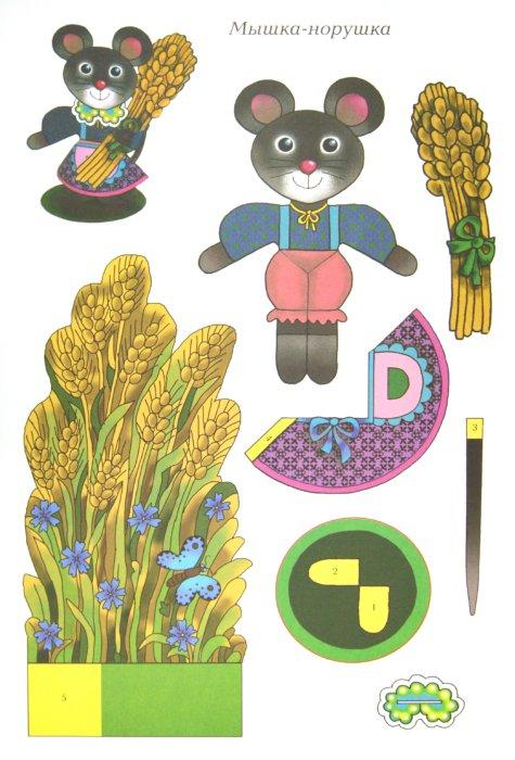Иллюстрация 1 из 12 для Теремок: Театр на столе: Игрушка-самоделка | Лабиринт - книги. Источник: Лабиринт