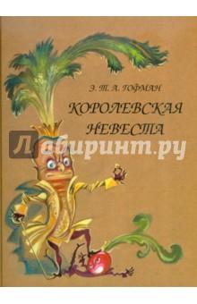Гофман Эрнст Теодор Амадей Королевская невеста