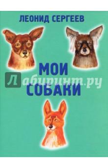 Сергеев Леонид Анатольевич Мои собаки
