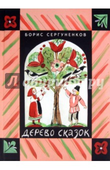 Сергуненков Борис Николаевич Дерево сказок