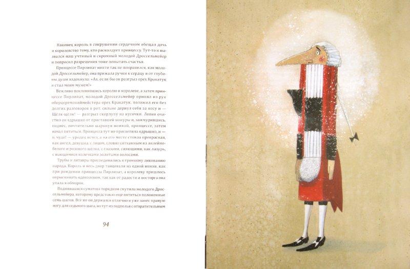 Иллюстрация 1 из 67 для Щелкунчик и Мышиный король - Гофман Эрнст Теодор Амадей | Лабиринт - книги. Источник: Лабиринт