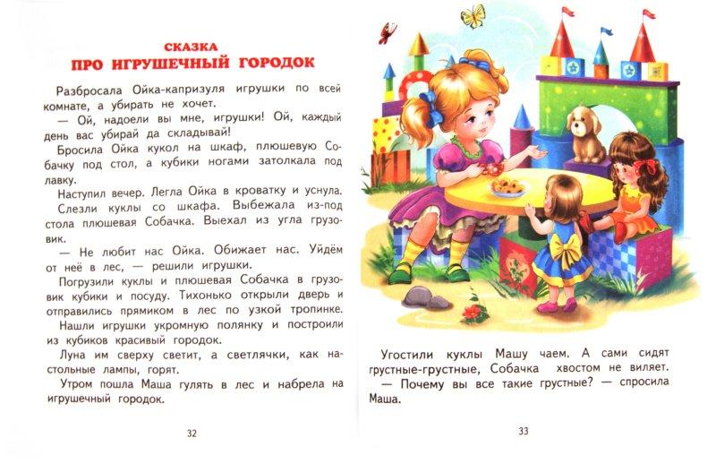 Иллюстрация 1 из 15 для Сказки про Машу и Ойку - Софья Прокофьева | Лабиринт - книги. Источник: Лабиринт