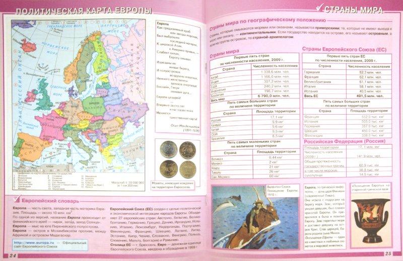 Иллюстрация 1 из 16 для География. 6 класс: Атлас для учащихся общеобразовательных учреждений - Ольга Крылова | Лабиринт - книги. Источник: Лабиринт