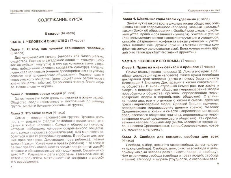 Иллюстрации Обществознание.  Программа курса.  6-9 классы - Кишенкова