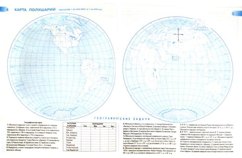 класс карты география гдз 6 скачать контурные