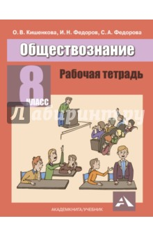 Гдз по Рабочей Тетради по Обществознанию 8 Класс Кишенкова