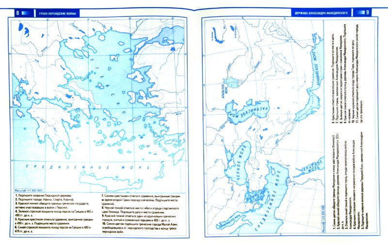 Решебник Контурные Карты По Истории За 6 Класс