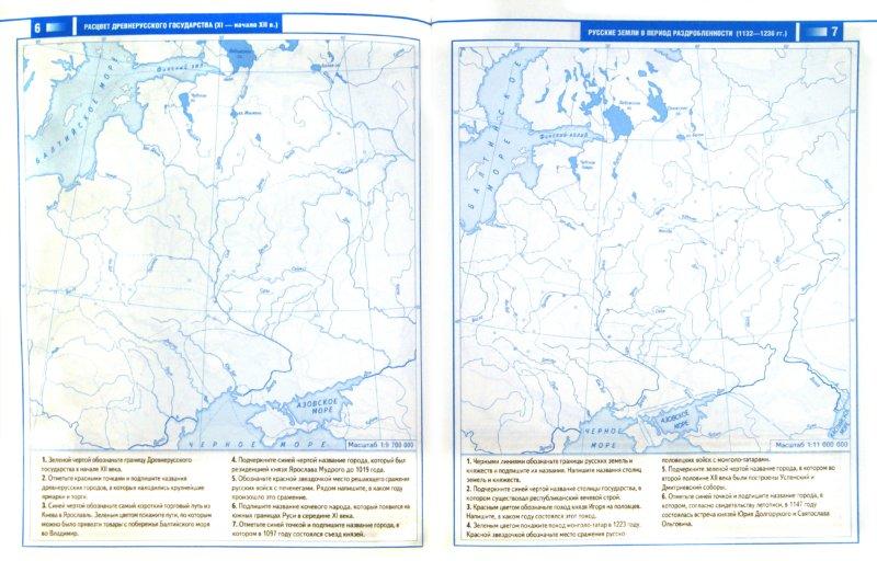 Анимированные Карты По Истории России 8 Класс