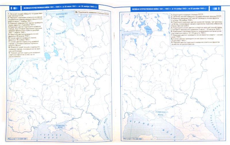 История России. XX — начало XXI века. Учебник для 9 кл ...