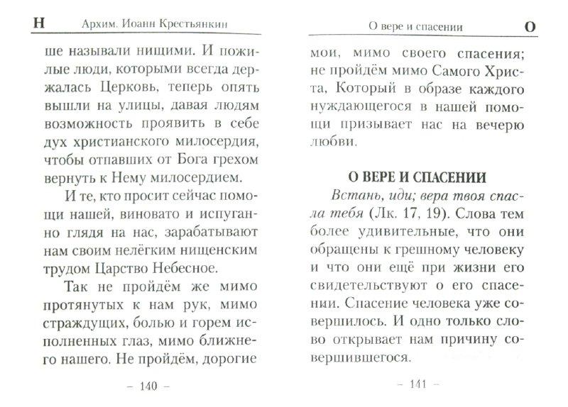 Иллюстрация 1 из 7 для Ангел Хранитель - Иоанн Архимандрит | Лабиринт - книги. Источник: Лабиринт
