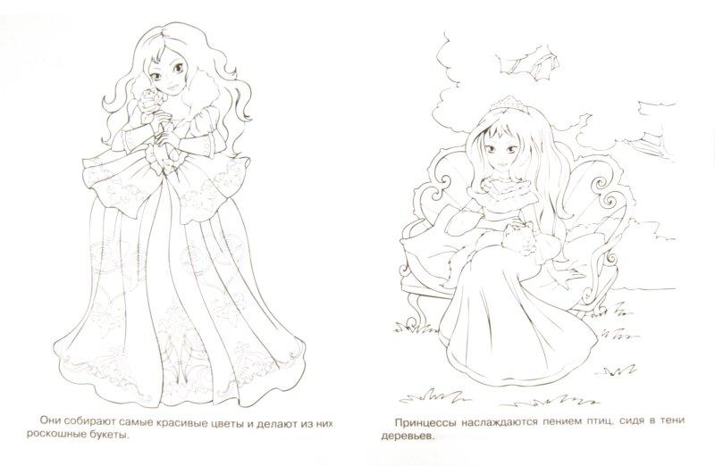 Иллюстрация 1 из 11 для Раскраска для девочек. Выпуск 10 | Лабиринт - книги. Источник: Лабиринт