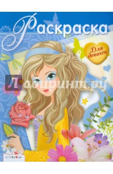 Раскраска для девочек. Выпуск 12