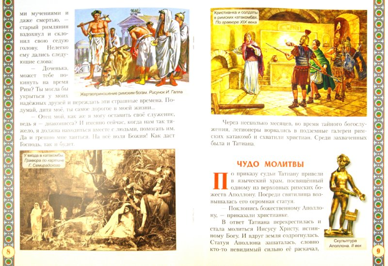 Иллюстрация 1 из 6 для Святая мученица Татиана. Покровительница студенчества   Лабиринт - книги. Источник: Лабиринт