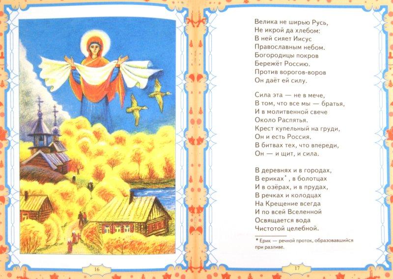 Иллюстрация 1 из 18 для Праздничные загадалки: Рождественские. Крещенские. Пасхальные - Михаил Гусаров   Лабиринт - книги. Источник: Лабиринт