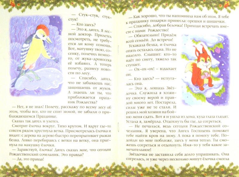 Иллюстрация 1 из 9 для Сказка о маленькой елочке - Наталья Телегина   Лабиринт - книги. Источник: Лабиринт