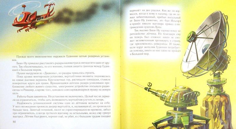 Иллюстрация 1 из 11 для Тайна заброшенного замка - Александр Волков   Лабиринт - книги. Источник: Лабиринт