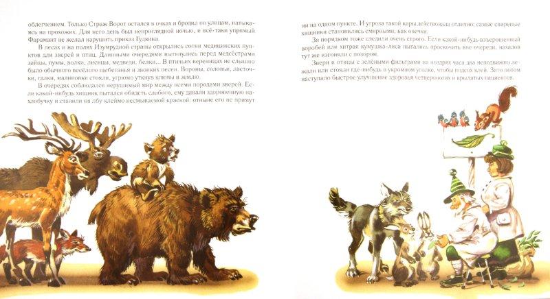 Иллюстрация 1 из 25 для Жёлтый туман - Александр Волков | Лабиринт - книги. Источник: Лабиринт