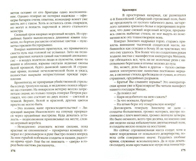 Иллюстрация 1 из 7 для Спасти Каппеля! Под бело-зеленым знаменем - Герман Романов   Лабиринт - книги. Источник: Лабиринт