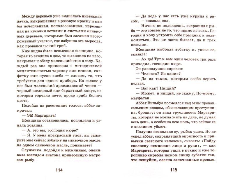 Сергей соболев книги читать
