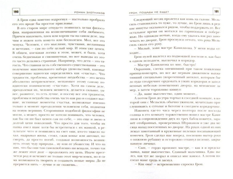 Иллюстрация 1 из 2 для Грон. Пощады не будет - Роман Злотников | Лабиринт - книги. Источник: Лабиринт