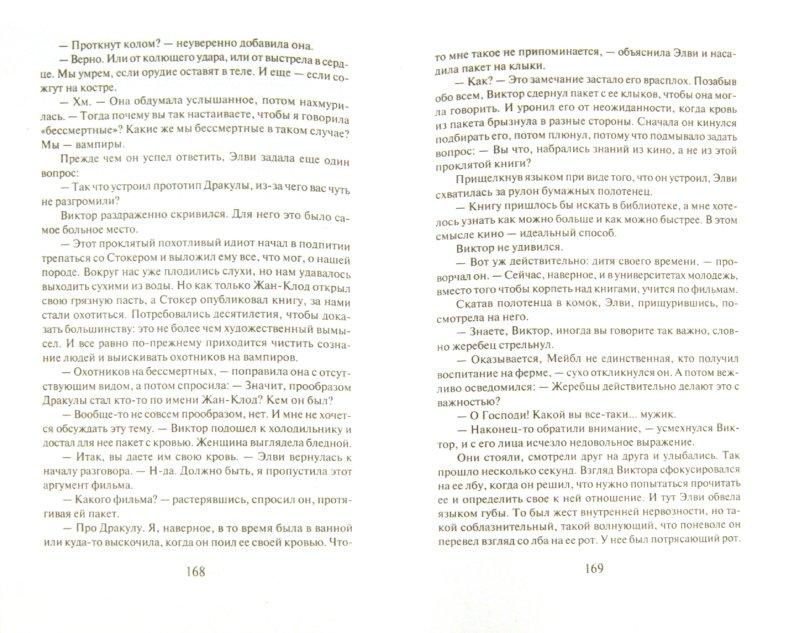 Иллюстрация 1 из 6 для Страсть по объявлению - Линси Сэндс | Лабиринт - книги. Источник: Лабиринт