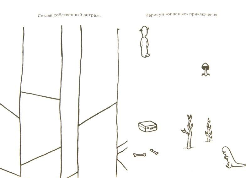 Иллюстрация 1 из 12 для Про100 нарисуй! Фантазируй, раскрашивай - Роуз Эддерс | Лабиринт - книги. Источник: Лабиринт