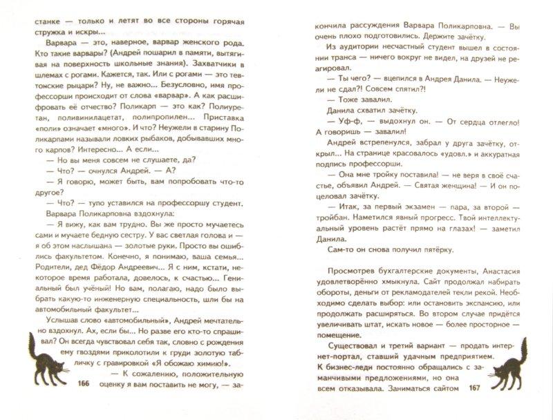Иллюстрация 1 из 10 для Вероника № 5 - Наталия Левитина | Лабиринт - книги. Источник: Лабиринт