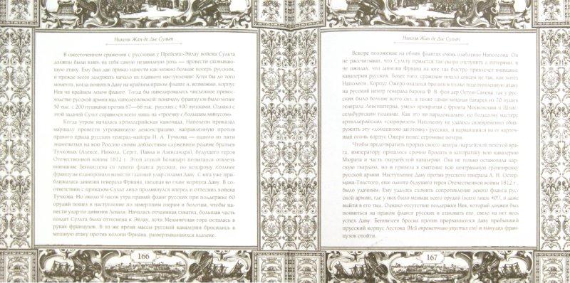 Иллюстрация 1 из 27 для Маршалы Наполеона - Яков Нерсесов | Лабиринт - книги. Источник: Лабиринт