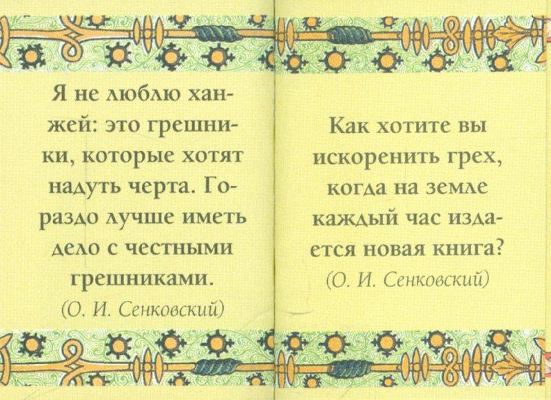 Русские афоризмы