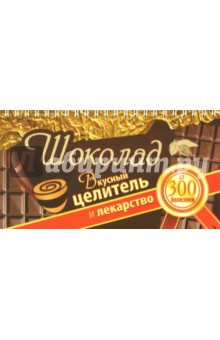 Шоколад. Вкусный целитель и лекарство от 300 болезнейКладовые природы<br>Еще в XVI веке испанские конкистадоры привезли в Европу зерна какао и впервые поведали о его чудодейственных свойствах. Шоколад - это энергетический заряд поколений, передаваемый как ритуальный огонь. Хотите приостановить время с изысканным шоколадным десертом, ощутить прилив радости с чашкой горячего шоколада, похудеть на шоколадной диете или подарить наслаждение близким в виде коробки роскошных конфет - мир шоколада создан для вас! Все о свойствах и способах употребления шоколада и какао, десятки шоколадных историй и сто рецептов с шоколадом - на страницах этой книги.<br>