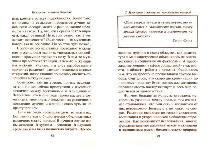 Иллюстрация 1 из 11 для Искусство и наука общения - Перрот, Перрот   Лабиринт - книги. Источник: Лабиринт