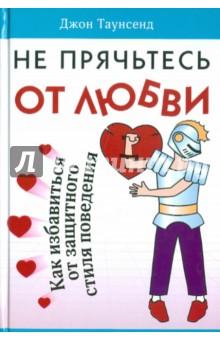 Не прячьтесь от любви
